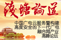 钱塘论道2014·中国广电云服务暨构建高度安全的下一代广电融合网产业高峰论坛