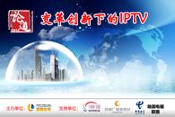 变革创新下的IPTV
