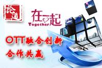 OTT:融合创新,合作共赢
