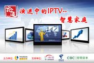 演进中的IPTV--智慧家庭