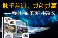 智能电视应用项目对接论坛