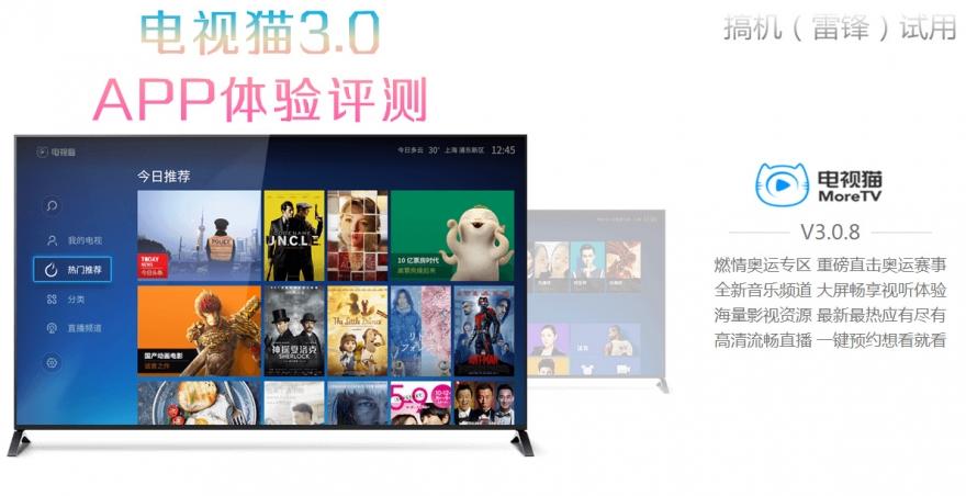智能盒子的好搭档——电视猫3.0体验评测!