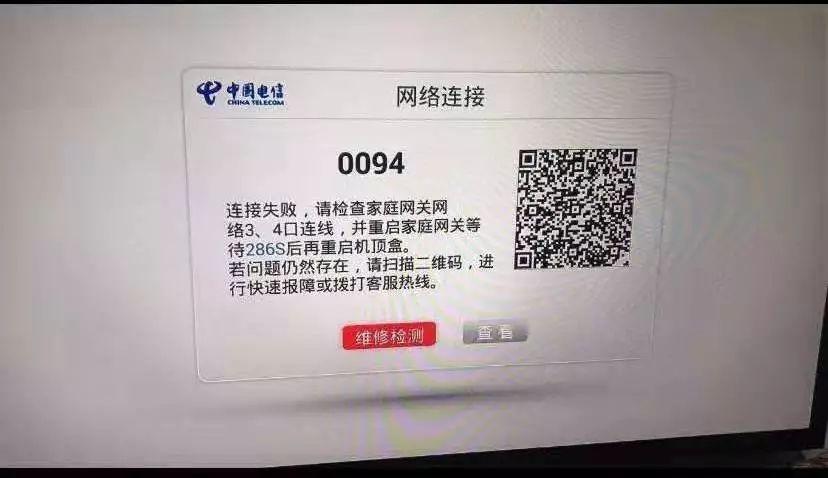 上海电信IPTV业务批量宕机 紧急抢修近2小时