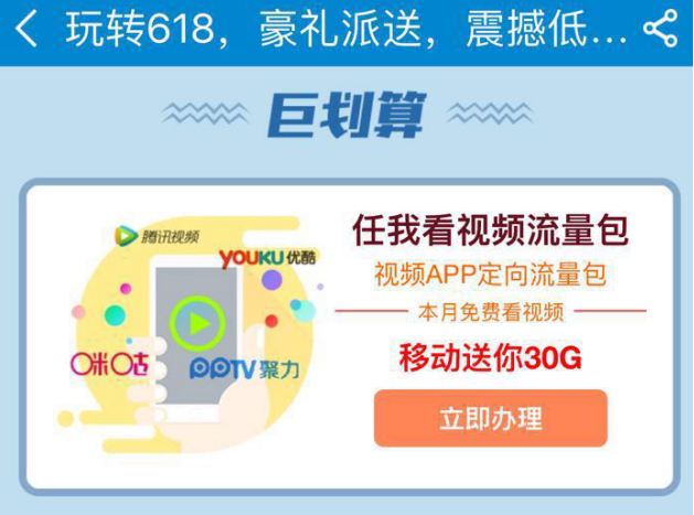 云视界PK沃视频 移动联通争抢视频用户市场1873.png