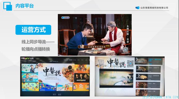 2、山东广电新媒体-赵儒祥1230.png