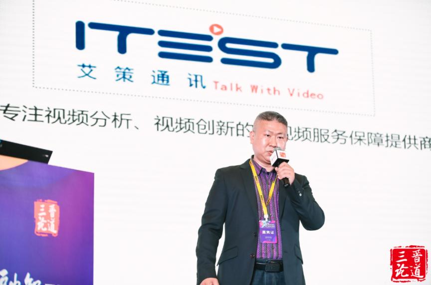 【转】三晋论道 艾策通讯刘文泉:PTV/OTT版权监测智能化探索