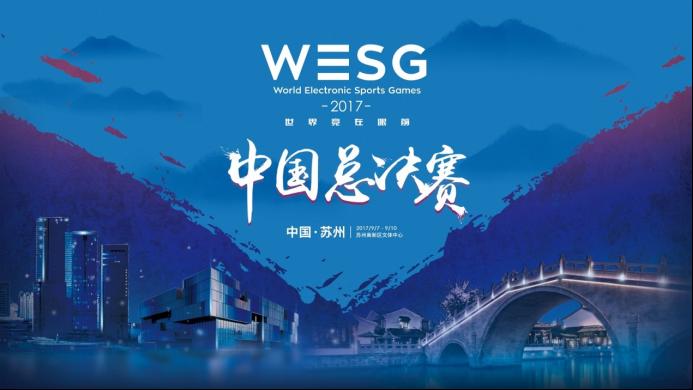 电竞迷的福利贴 WESG2017中国总决赛IPTV直播开启!321.png