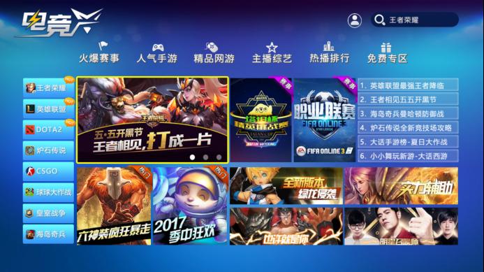V3湖南电信IPTV+电竞专区全新上线 打造高质量电竞平台292.png