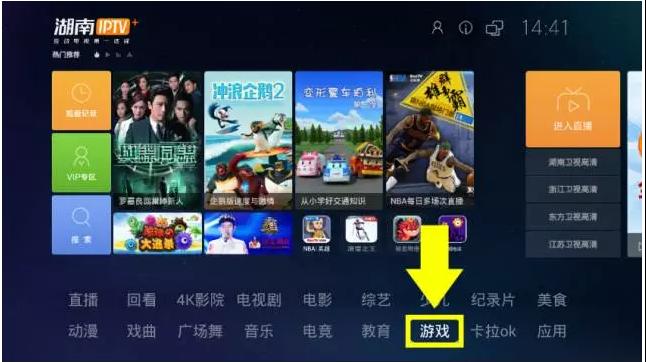 V3湖南电信IPTV+电竞专区全新上线 打造高质量电竞平台225.png