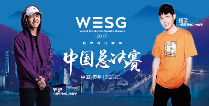 见证冠军诞生! WESG中国区总决赛 湖南IPTV全程直播!250.png