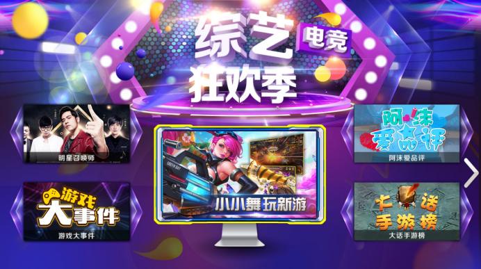 V3湖南电信IPTV+电竞专区全新上线 打造高质量电竞平台680.png