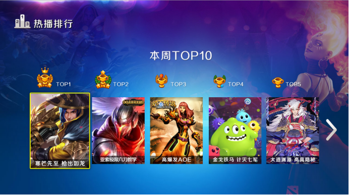 V3湖南电信IPTV+电竞专区全新上线 打造高质量电竞平台435.png
