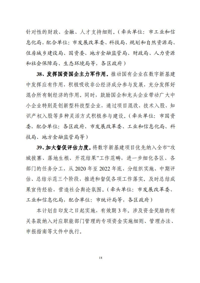 广州市发布数字新基建发展三年行动计划 要求加大节目内容供给