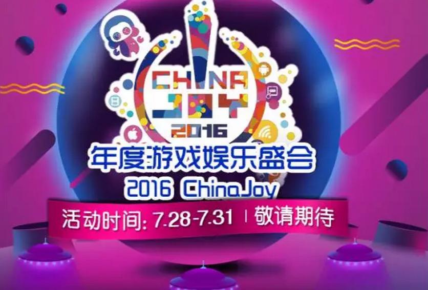 2016 ChinaJoy门票免费赠送!.png