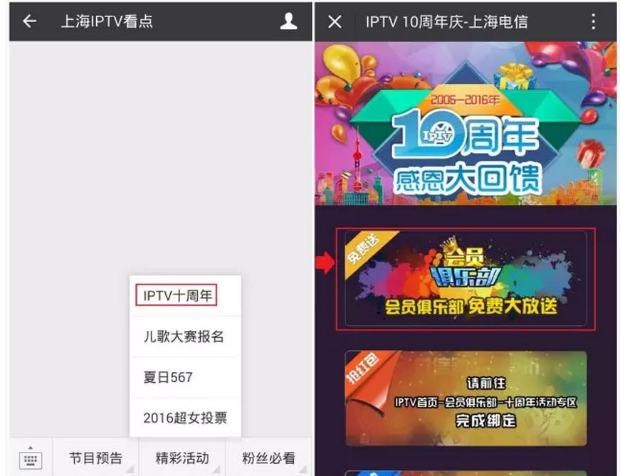 IPTV十周年,除了送福利什么也不想做!.png