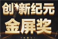 2017年度中国视听与科技创新产业年度盛典