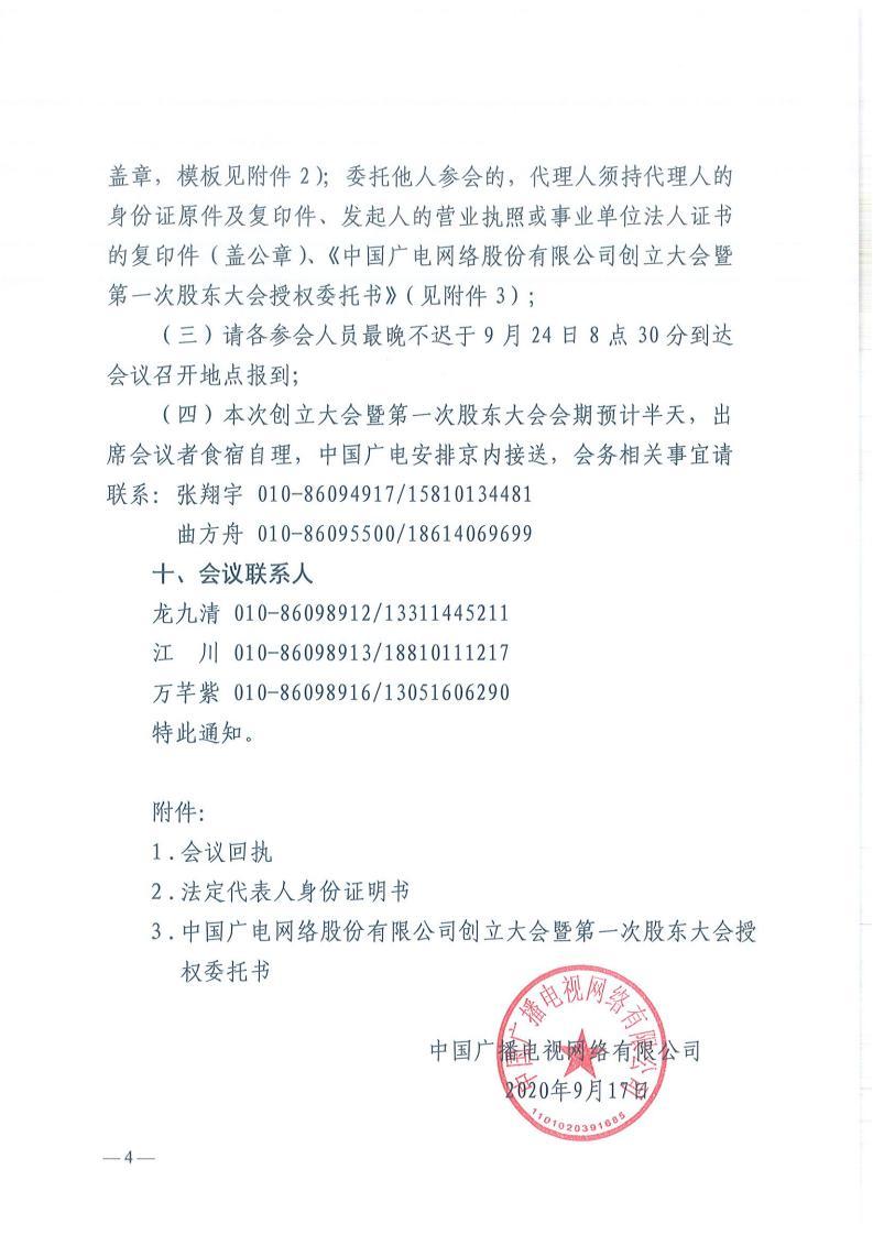 """中信集团并未离席!""""全国一网""""股份公司成立暨股东大会本月召开"""