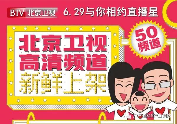 自2020年6月29日起新增北京卫视和黑龙江卫视高清频道
