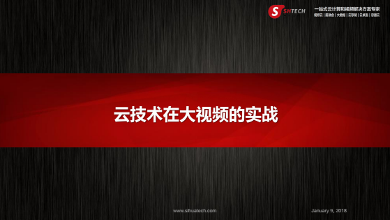 【长沙论道】思华科技陈林:云技术在大视频的实战