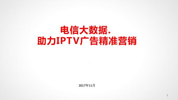 【长沙论道】上海电信汪科科:电信大数据 助力IPTV广告精准营销