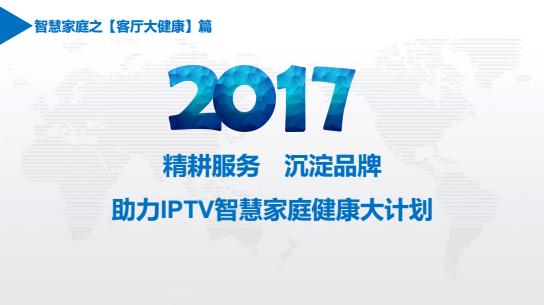 【长沙论道】医帮一马荣华:助力IPTV智慧家庭健康大计划