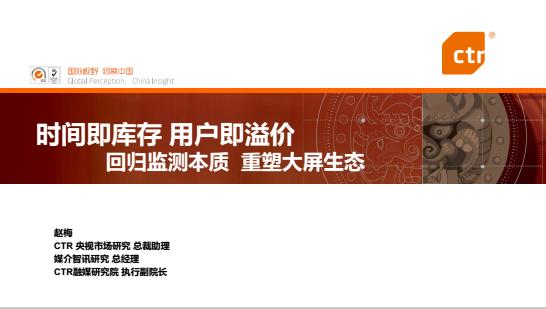 【长沙论道】CTR赵梅:时间即库存 用户即溢价— 回归监测本质 重塑大屏生态