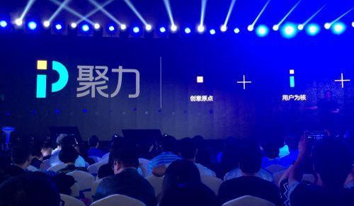 PPTV聚力年后或将改名苏宁视频 聚力体育划归苏宁搬至南京