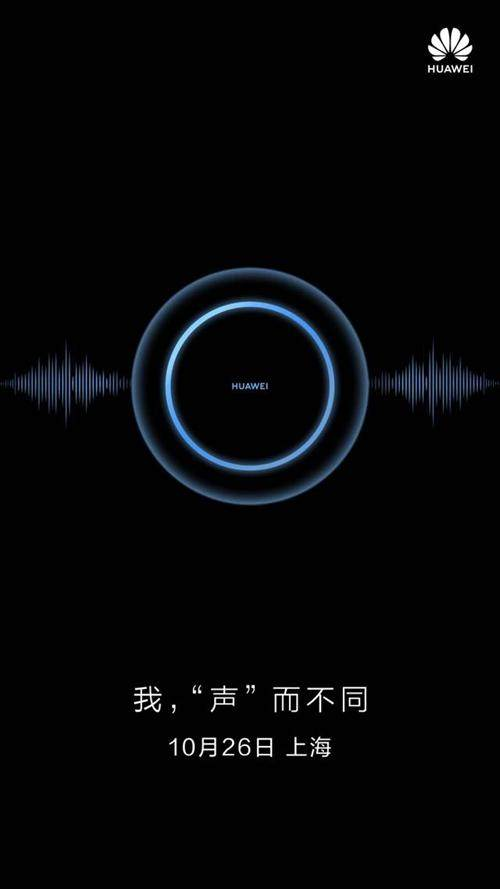华为发布悬疑海报,或在10月26日发布首款智能音箱