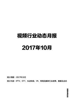 视频行业动态月报2017年10月