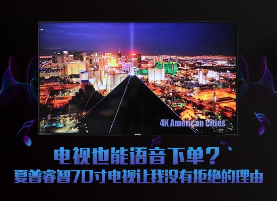 sharp电视550宽