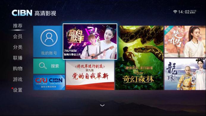 【新闻稿】《签约歌手》火爆开播 CIBN互联网电视试水专业化内容90.png