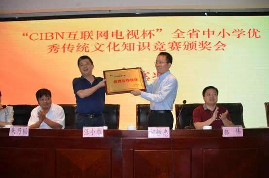 """图1 安徽青年报社的汪小雅社长为CIBN互联网电视颁发""""战略合作伙伴""""奖.png"""