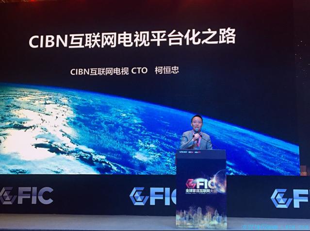 发展平台化之路 CIBN互联网电视匠心打造自有核心技术127.png