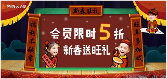 芒果TV新春送旺礼 会员钜惠买一送一