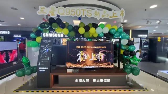 三星QLED 8K电视Q950TS首发仪式在广州举行