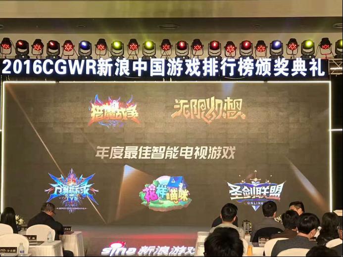 """《圣剑联盟》荣获""""年度最佳智能电视游戏"""" 奖项240.png"""