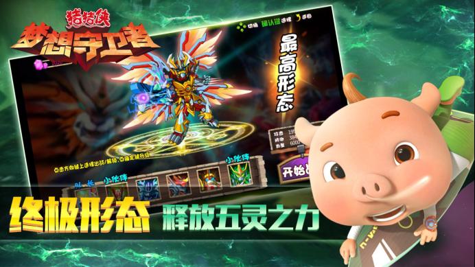 《猪猪侠之梦想守卫者》互联网多渠道上线500.png