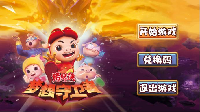 《猪猪侠之梦想守卫者》互联网多渠道上线125.png