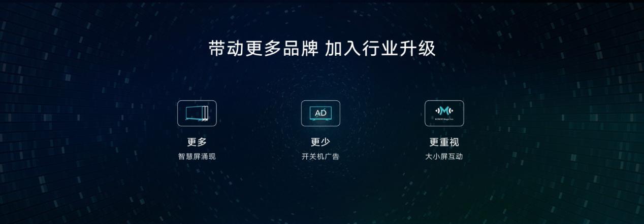 """荣耀赵明:荣耀智慧屏将推动""""开关机无广告""""成行业新标准"""