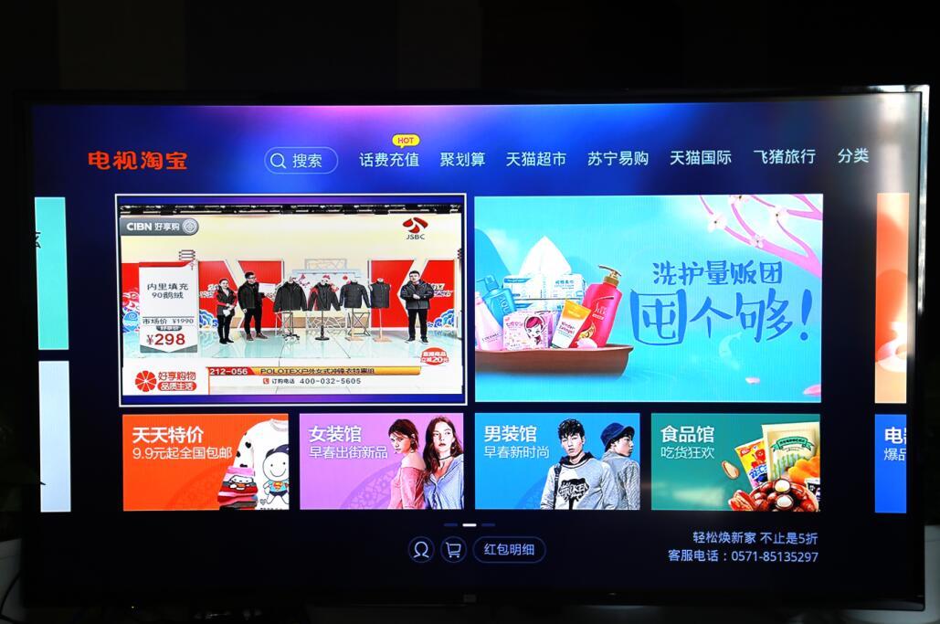 电视淘宝-CIBN全球购专区2.jpg