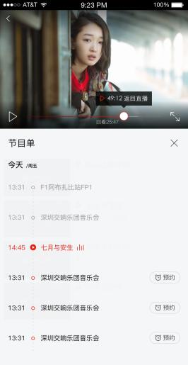 三大直播体验升级,乐视视频V6.14新版上线-高清范资讯