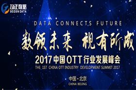 2017中国OTT行业发展峰会