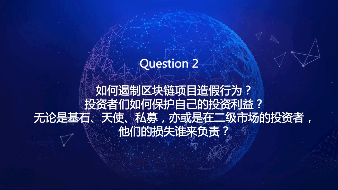 蓝港互动创始人,火星财经发起人王峰-十问2018区块链_03.png