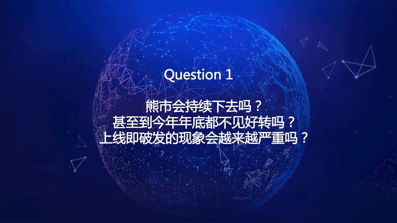 蓝港互动创始人,火星财经发起人王峰-十问2018区块链_02.png