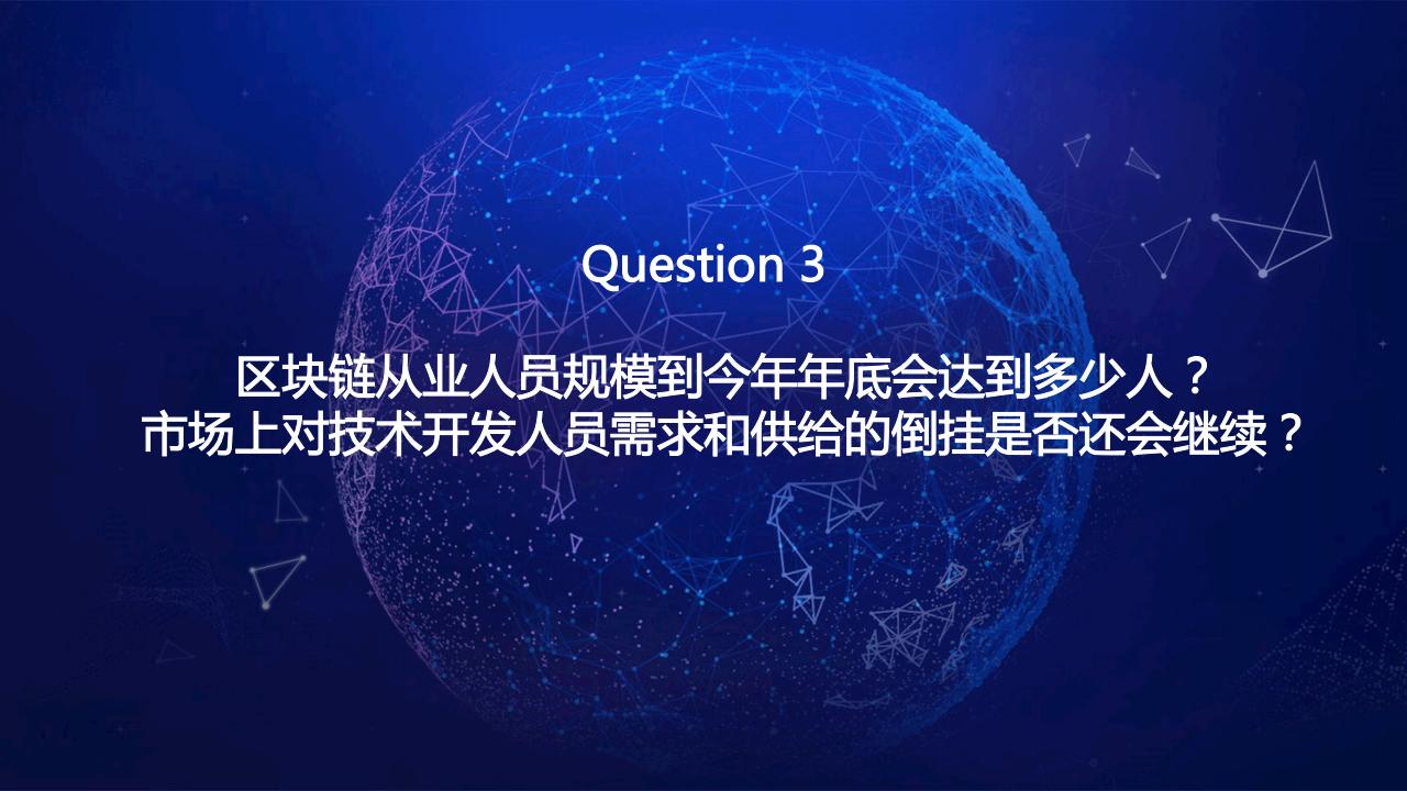 蓝港互动创始人,火星财经发起人王峰-十问2018区块链_04.png