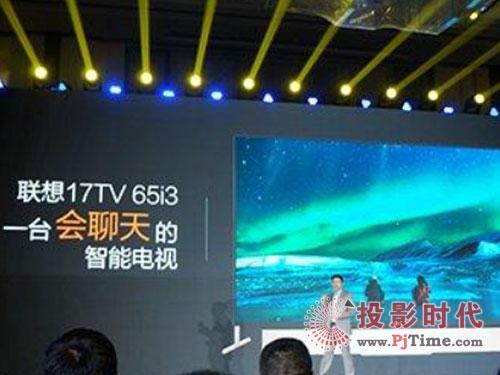 一台会聊天的电视 联想17TV65i3亮相