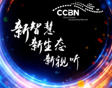 """""""新智慧,新生态,新视听"""" CCBN2018将于3月22~24日盛大举行"""
