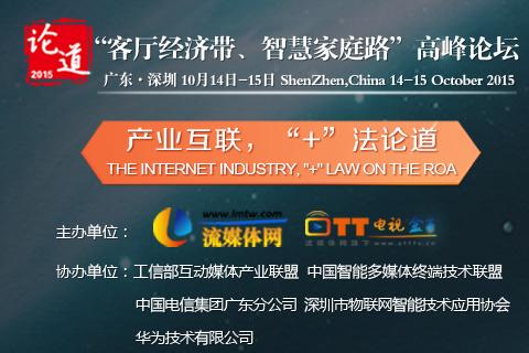 论道2015——产业互联、+法论道