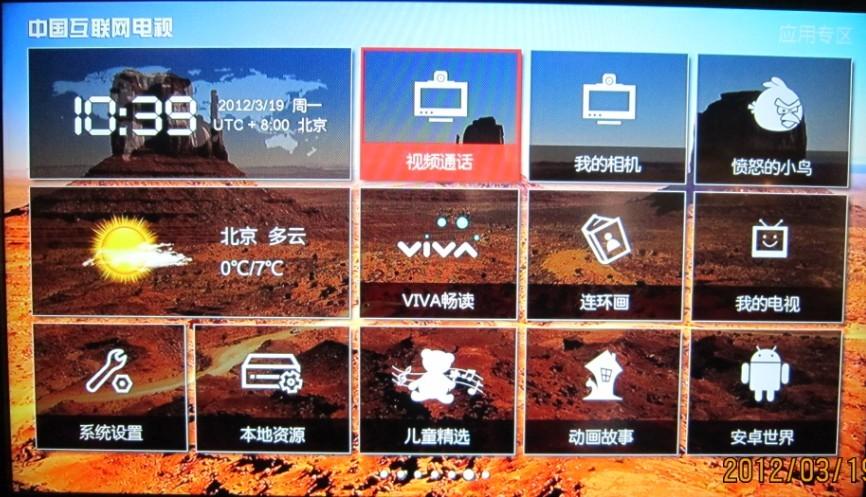 中国互联网电视-易视宝 界面展示图片