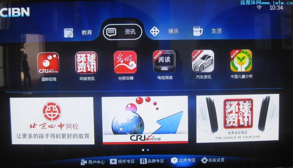 百视通tv_史上最全的IPTV及OTT盒子UI界面(EPG)汇总   流媒体网